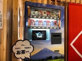 南足柄の道の駅の金太郎のふるさとにあるチャバコの自販機