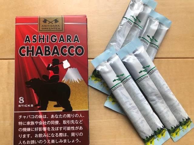 南足柄の道の駅金太郎のふるさとに売っているチャバコ