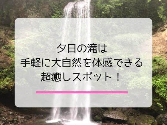 神奈川にある夕日の滝を紹介する記事のアイキャッチ