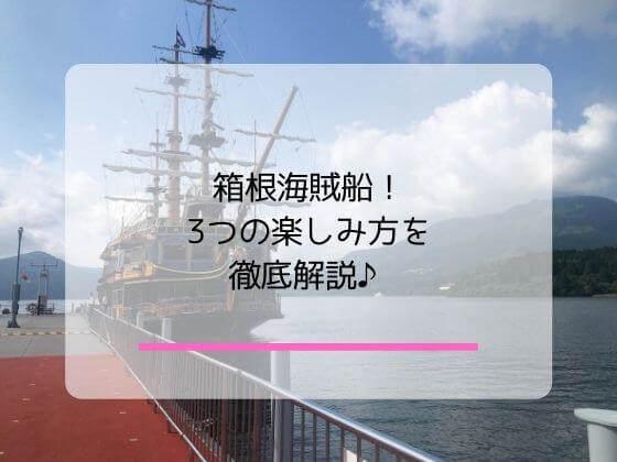 箱根の海賊船の楽しみ方の記事のアイキャッチ