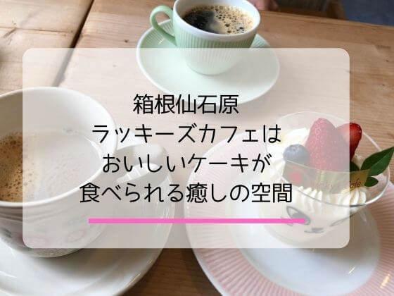 箱根仙石原にあるラッキーズカフェの魅力を紹介する