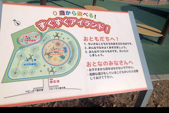 横浜こどもの国にあるすくすくアイランドの看板