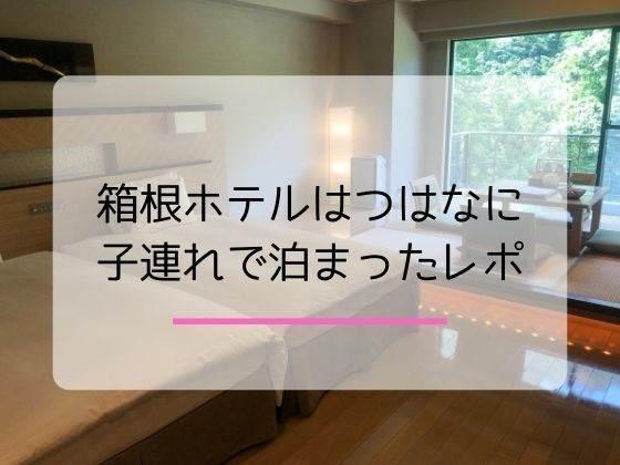 箱根ホテルはつはなに子連れで宿泊したレポのアイキャッチ