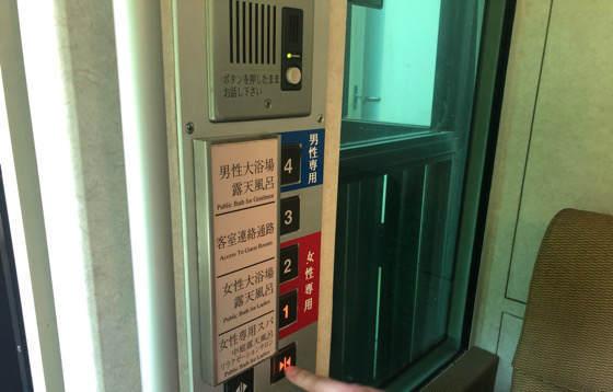 箱根ホテルはつはなのスロープカーのボタン