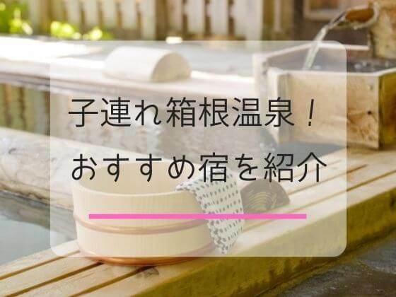 箱根の子連れにオススメの宿を紹介する記事のアイキャッチ画像