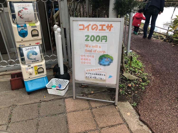 箱根園水族館の鯉のエサやりのガチャガチャ