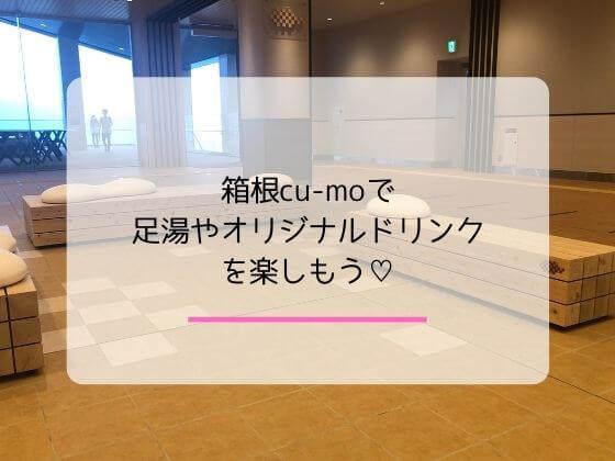 箱根cu-mo(クーモ)についての記事のアイキャッチ画像