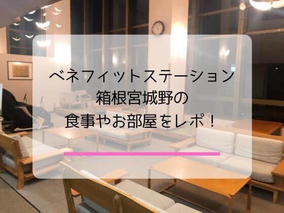 ベネフィットステーション箱根宮城野に宿泊した感想の記事のアイキャッチ