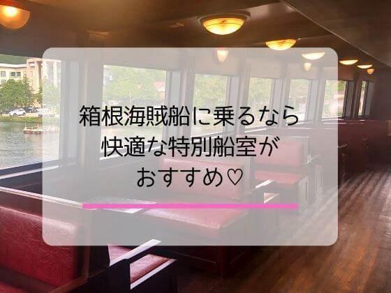 箱根芦ノ湖の海賊船の特別船室についての記事のアイキャッチ