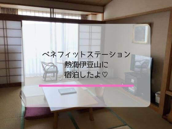 ベネフィットステーション熱海伊豆山に宿泊した感想の記事のアイキャッチ画像