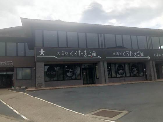 箱根大涌谷駅のくろたまご館