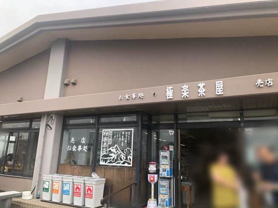 箱根大涌谷の極楽茶屋