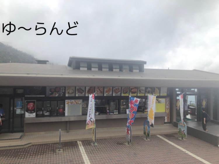 箱根大涌谷駅のゆ~らんど