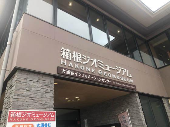 大涌谷にある箱根ジオミュージアム