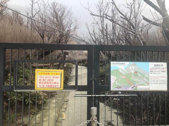 箱根大涌谷の立ち入り禁止エリア