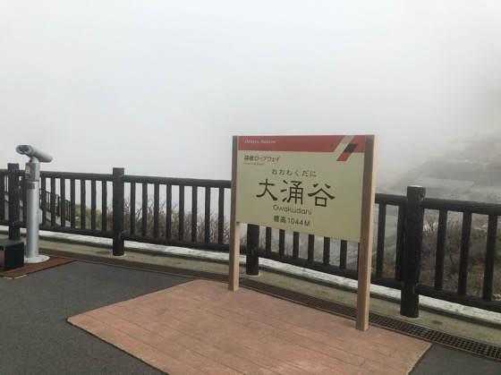大涌谷駅前の展望デッキ