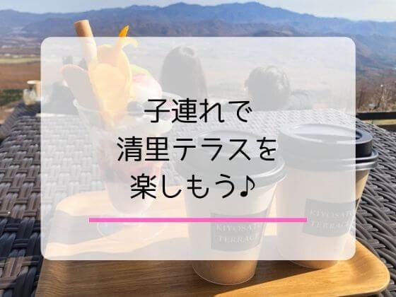 子連れで清里テラスを楽しむ記事のアイキャッチ