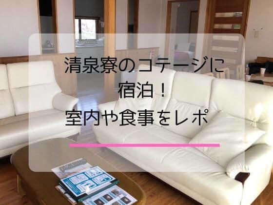 清泉寮のコテージにこすれで宿泊したレポを書いた記事のアイキャッチ画像