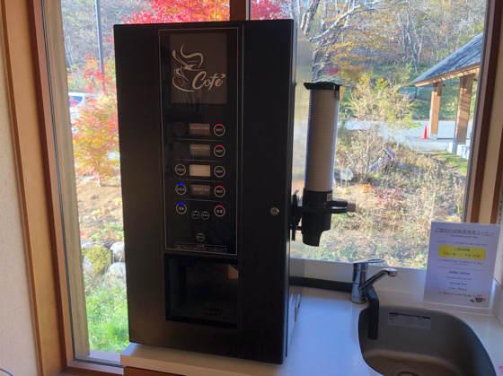 清泉寮新館のロビーにある自由に飲めるコーヒー