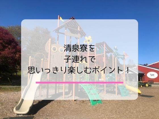 清泉寮を子連れで楽しむポイントについて解説する記事のアイキャッチ画像