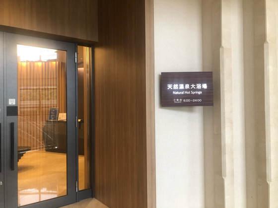 ヒルトン小田原の温泉の入口