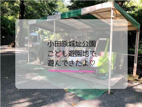 小田原こども遊園地の記事のアイキャッチ画像