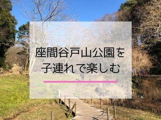 座間谷戸山公園を子連れで楽しむ記事のアイキャッチ画像