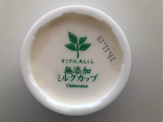 シャトレーゼの無添加ミルクカップ