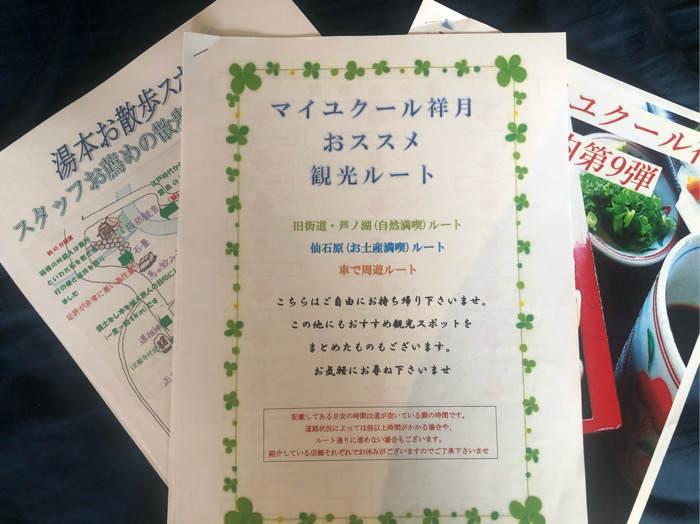 箱根にあるホテルマイユクール祥月の客室に置かれた観光案内