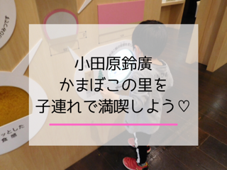 小田原にある鈴廣かまぼこの里を赤ちゃん・子連れで楽しむ方法の記事のアイキャッチ画像