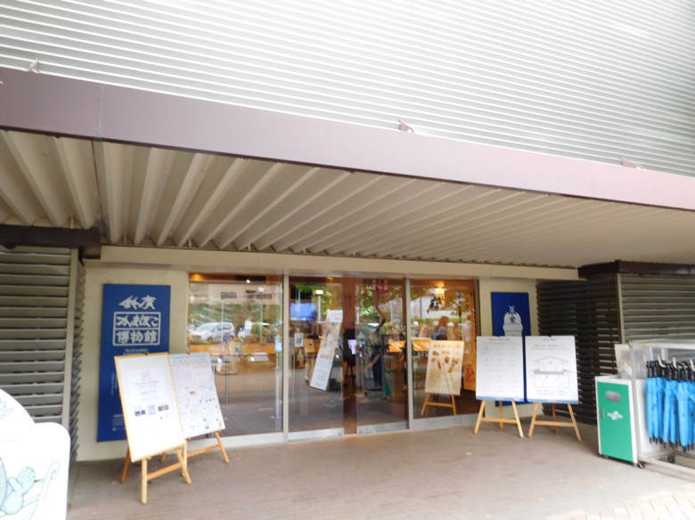 小田原にある鈴廣かまぼこの里のかまぼこ博物館の入口