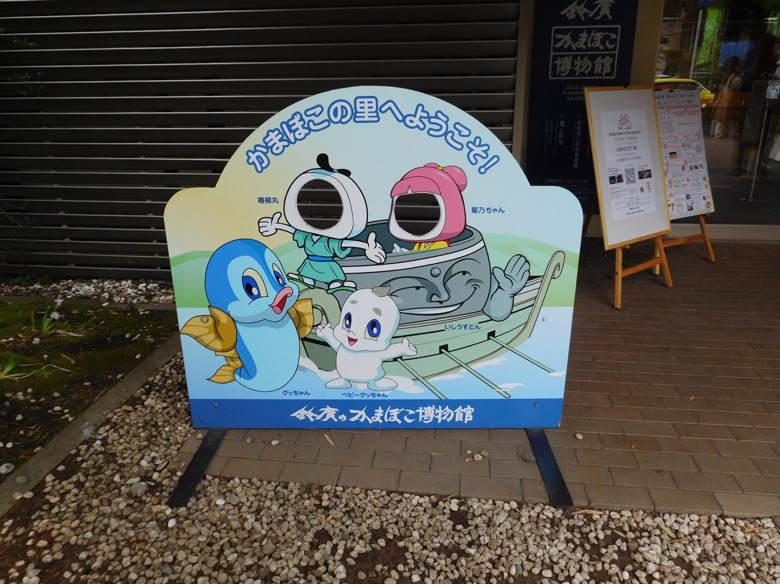 小田原にある鈴廣かまぼこの里のかまぼこ博物館にある顔出しパネル