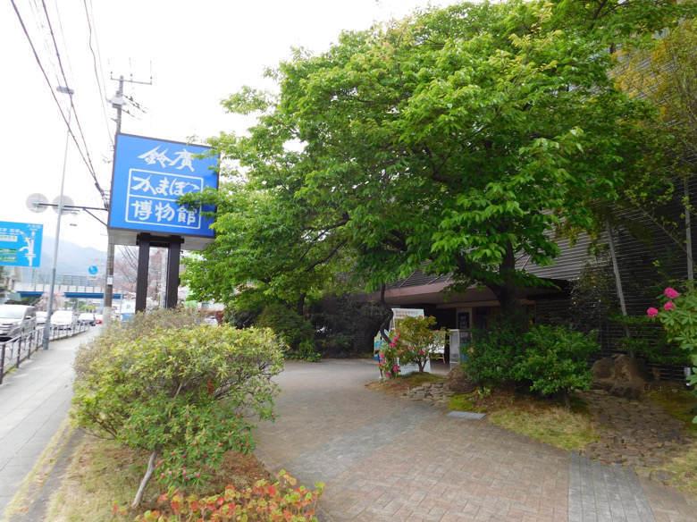 小田原にある鈴廣かまぼこの里のかまぼこ博物館の入口にある看板