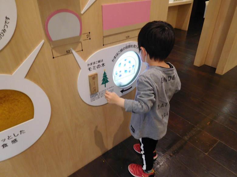 小田原にある鈴廣かまぼこの里のかまぼこ博物館にある展示