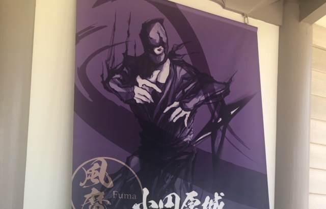 小田原忍者館のポスター