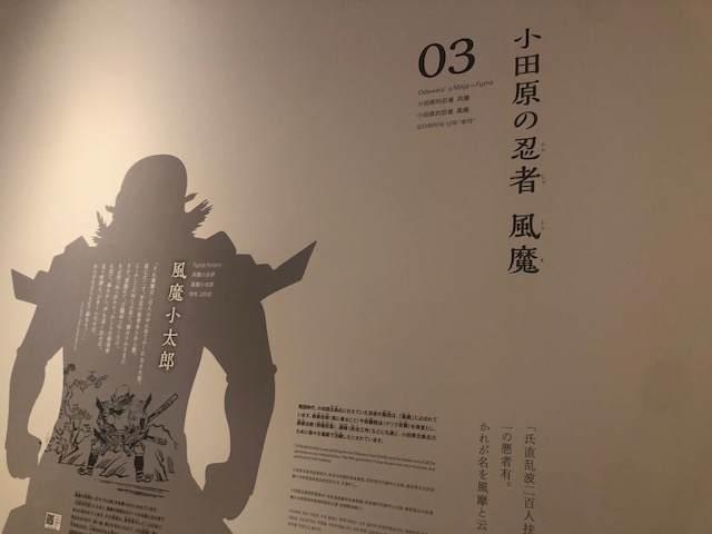 小田原忍者館にある風魔小太郎の展示