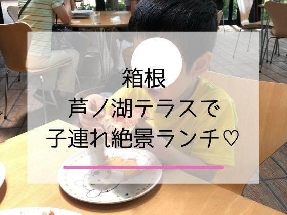 箱根芦ノ湖にある芦ノ湖テラスで子連れランチをしたレポのアイキャッチ画像
