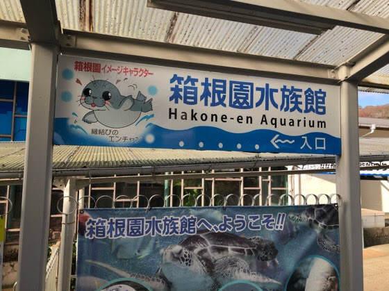 箱根園水族館の看板