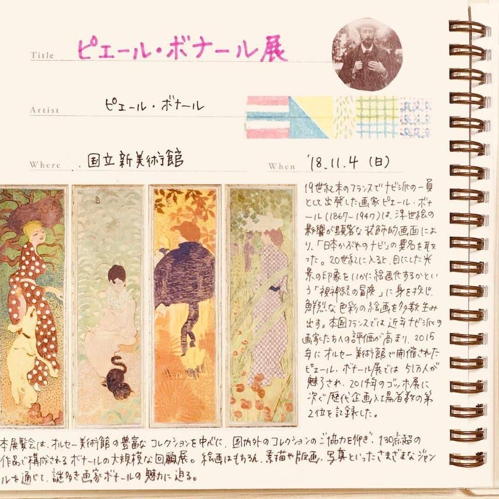 f:id:mitsu5858:20181210220127j:image