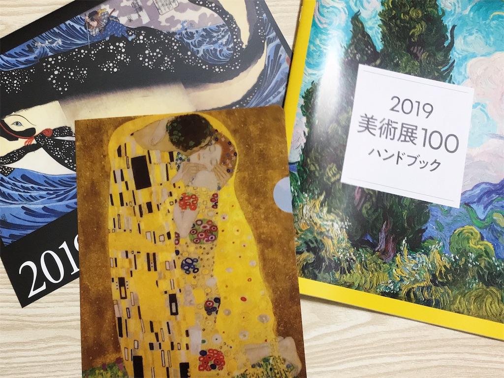 f:id:mitsu5858:20190102090424j:image