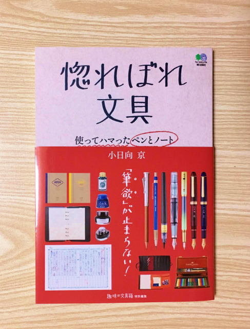 新刊『惚れぼれ文具 使ってハマったペンとノート』 小日向京