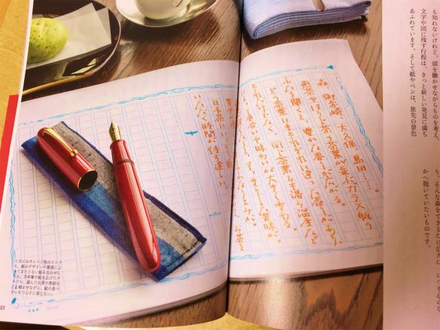 小日向京『惚れぼれ文具』の紹介