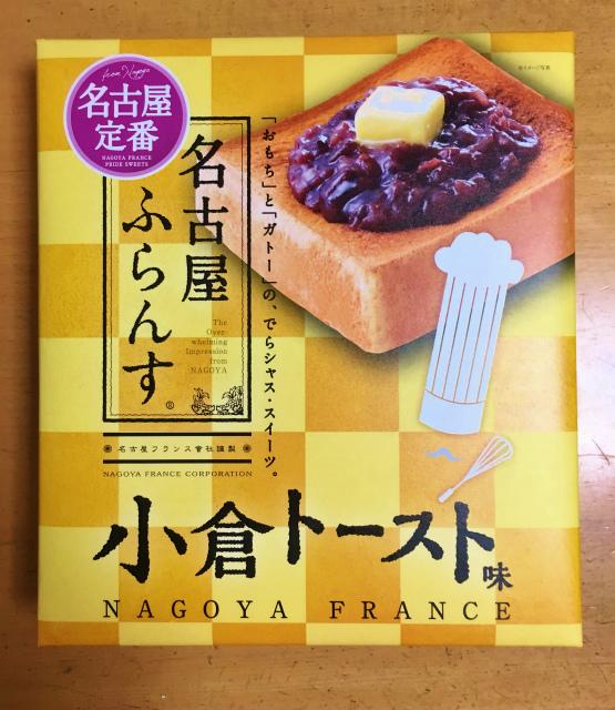 名古屋銘菓 名古屋ふらんす小倉トースト味