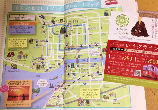 ぐるっと松江レイクライン