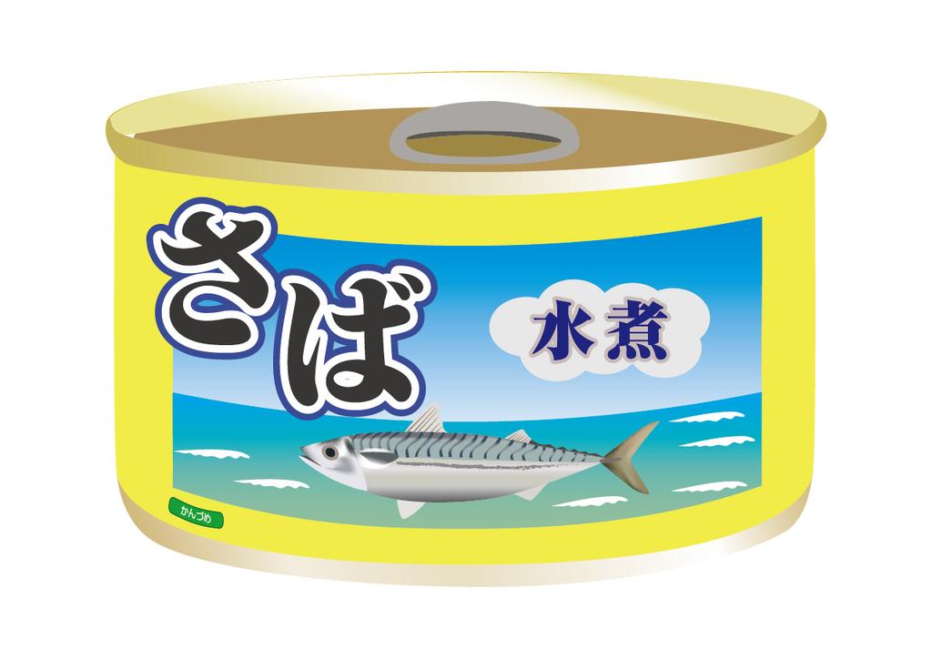 さば水煮缶レシピ