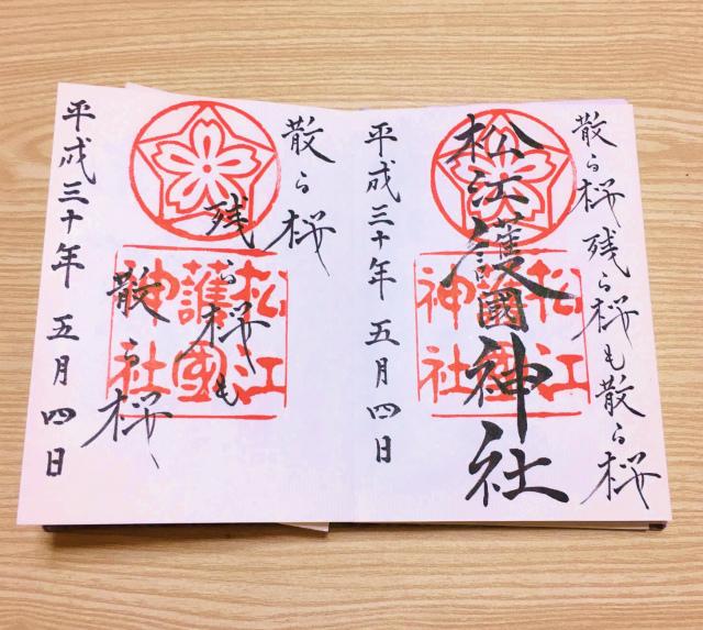 松江護国神社 御朱印