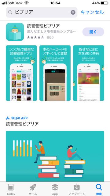 読書記録アプリ「ビブリア」