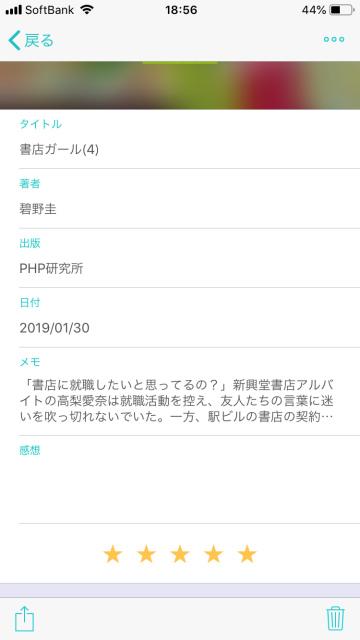 アプリ「ビブリア」の読書管理画面