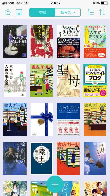 アプリ「ビブリア」の読了本の画面