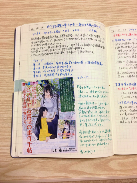 『ビブリア古書堂の事件手帖』の読書ノート